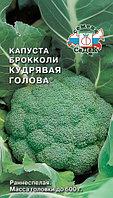 Капуста брокколи Кудрявая голова 50шт/0,5гр