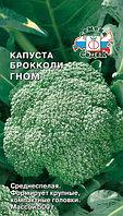 Капуста брокколи Гном 50шт/0,5гр
