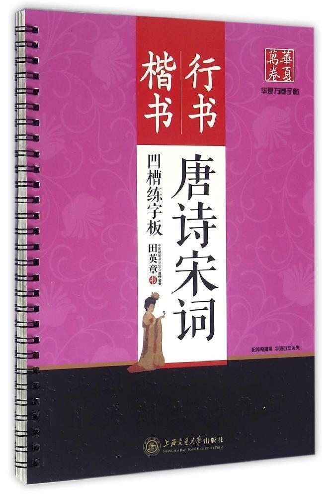 Рельефные прописи со специальной ручкой и запасными стержнями. Поэзия династий Тан и Сун