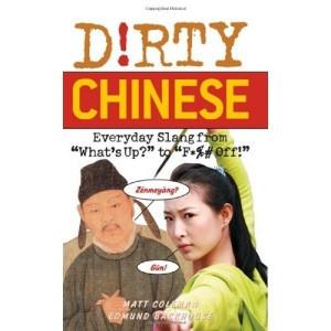 Словарь-справочник по китайскому сленгу и ненормативной лексике Dirty Chinese