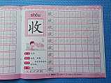Прописи для написания иероглифов (комплект из 3 прописей), фото 5