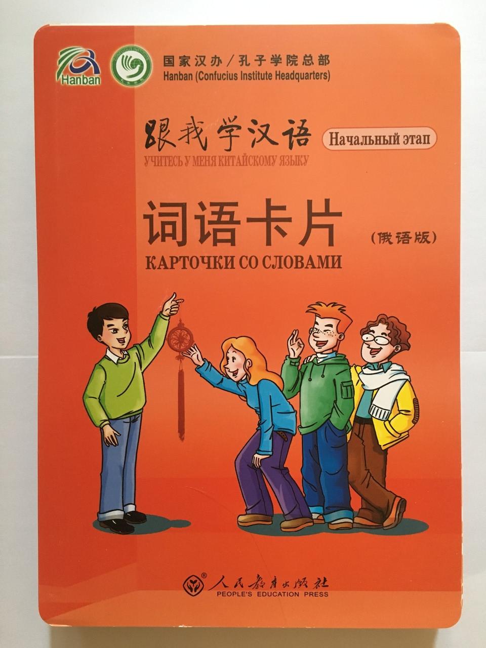 Учитесь у меня китайскому языку. Начальный этап. Карточки со словами