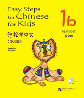 Easy Steps to Chinese for Kids. Учебник 1b (на английском языке), фото 1