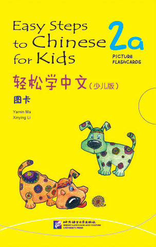 Easy Steps to Chinese for Kids. Карточки с картинками 2a