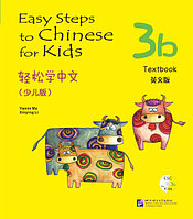 Easy Steps to Chinese for Kids. Учебник 3b (на английском языке)