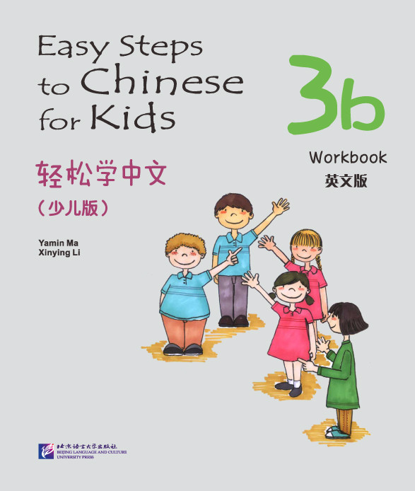 Easy Steps to Chinese for Kids. Рабочая тетрадь 3b (на английском языке)