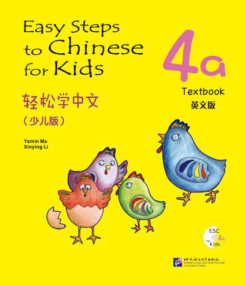 Easy Steps to Chinese for Kids. Учебник 4a (на английском языке)