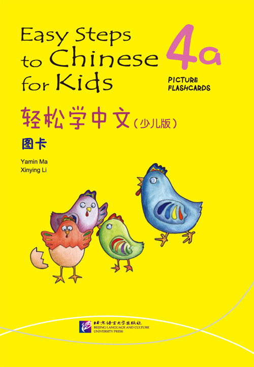 Easy Steps to Chinese for Kids. Карточки с картинками 4a