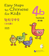 Easy Steps to Chinese for Kids. Учебник 4b (на английском языке)