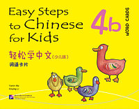 Easy Steps to Chinese for Kids. Карточки со словами 4b