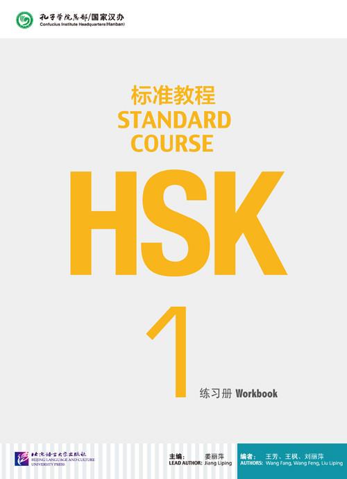 HSK Standard Course 1 уровень Упражнения