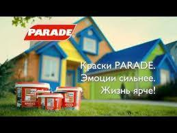 Краска PARADE PROFESSIONAL
