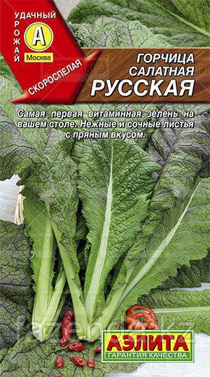 Горчица салатная Русская 0,5гр