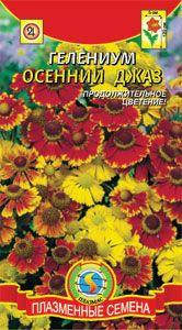 Гелениум Осенний Джаз 0,01гр