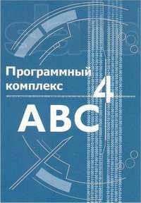 Заказ программы АВС4 с Ресурсной базой