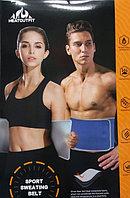 Пояс для похудения Sport Sweating Belt