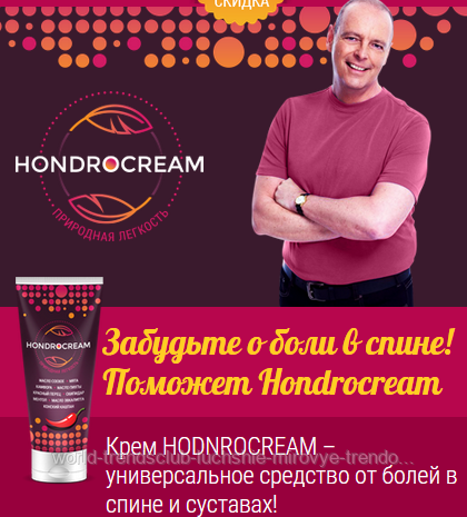 Крем Hondrocream от остеохондроза, артрозов и травм в Магадане