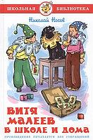 Внеклассное чтениеРосмен.Витя Малеев в школе и дома.205 x 132.5,160 стр