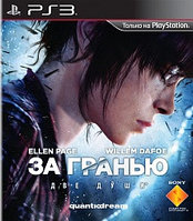 Beyond Two Souls/За гранью души (ps3)
