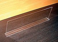 Полочный делитель на наклонную полку 413х112 толщиной 2 мм