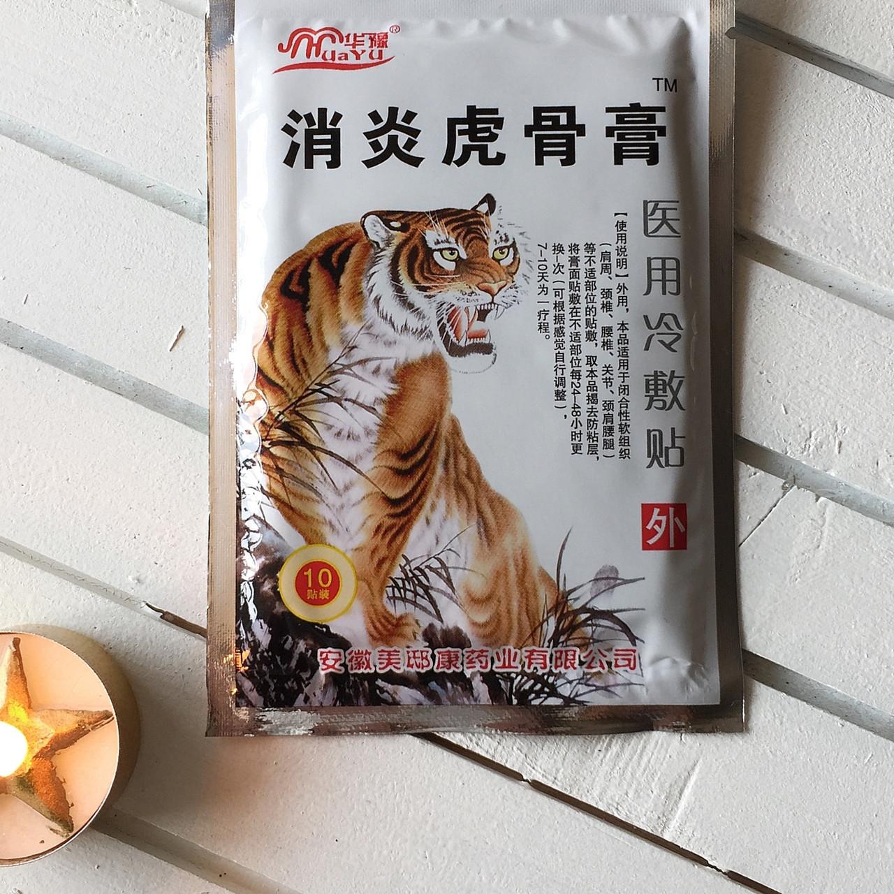 Тигровый пластырь лечебный болеутоляющий