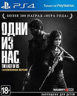 THE LAST OF US REMASTERED  (экшен) (ps4)