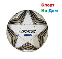 Футбольный мяч Star кожаный сшитый доставка