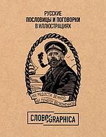 """Художественный альбом СловоGraphica """"Русские пословицы и поговорки в иллюстрациях"""""""
