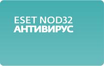 Антивирус  Eset (NOD32-ENA-NS(ABOX)-1-1 KZ)