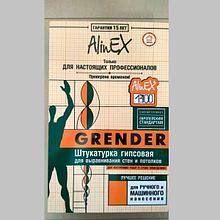 Грендер штукатурка гипсовая Алинекс
