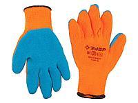 Перчатки ЗУБР ЭКСПЕРТ утепленные, акриловые, с рельефным латексным покрытием, 10 класс, сигнальный цвет, L-XL, 11465-XL