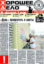 Размещение модуля 5х5 см на 1стр в газете «Хорошее дело»  в г. Рудный