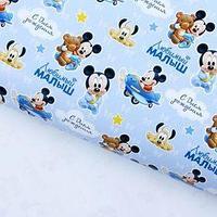 Бумага упаковочная глянцевая 'Любимый малыш', Микки Маус и друзья, Дисней беби,70 х100 см (комплект из 10 шт.)