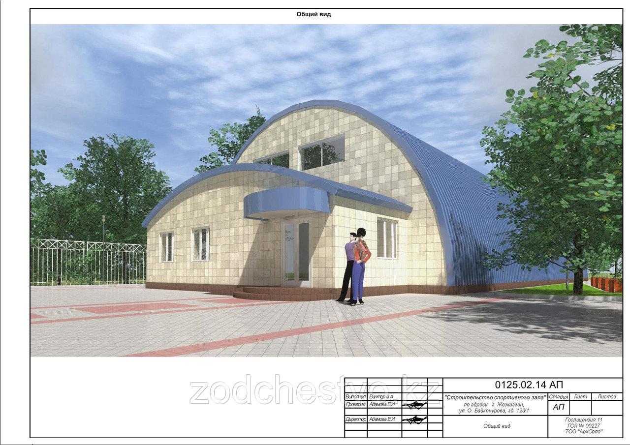 Эскизный проект Вашего здания из легких металлоконструкций