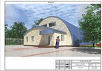 Эскизное проектирование быстровозводимых зданий и сооружений из легких металлоконструкций, фото 1