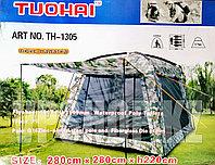 Пятиместная практичная Шатер-Палатка для всей семьи Tuohai TH-1305 (280см*280см*220см), доставка