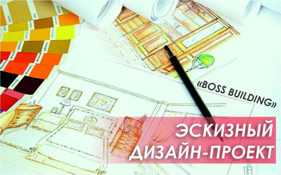 Эскизный дизайн проект