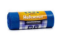 Мешки для мусора 60л. синий ПСД с ушками серия НАДЕЖНЫЕ