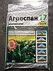 "Укрывной материал ""Агроспан 17"" 3.2х10"