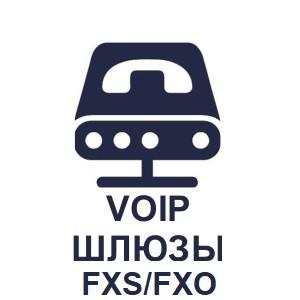 VOIP шлюзы FXS/FXO