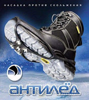 Антилед для обуви в Алматы