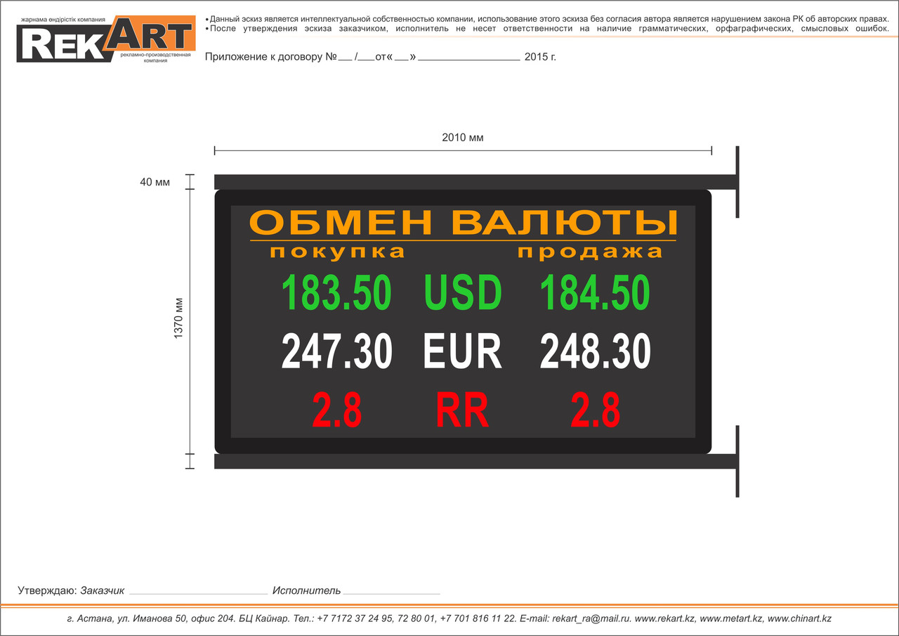 Двустронее табло обмен валют 2м*1,37м