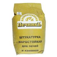 Штукатурка жаростойкая для печей и каминов 'Печникъ'  3,0 кг (комплект из 2 шт.)