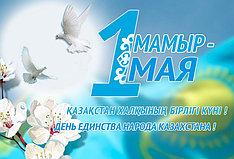 Поздравляем с Днем единства народов Казахстана!