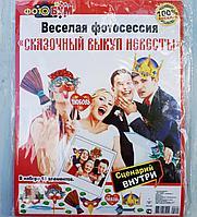 """Аксессуары для фотосессий """"Сказочный выкуп невесты"""", 18 элементов, фото 1"""