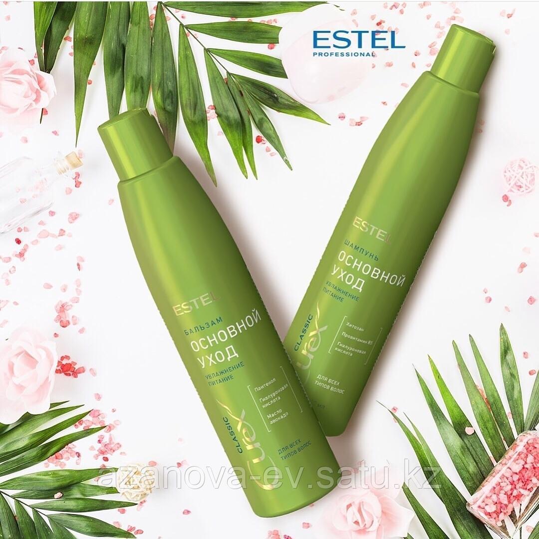 ESTEL CUREX Repair Шампунь для волос. Увлажнение и питание, 300 мл