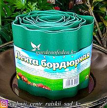"""Лента бордюрная, гофрированная """"Sima-Land"""". Ширина/Длинна: 15см x 9м. Цвет: Зеленый."""