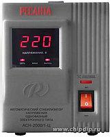АСН-2000/1-Ц, Стабилизатор напряжения релейный, 220В, 2000Вт